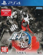 Fist Of The North Star (Hokuto Ga Gotuku) Playstation 4